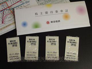 tokyu_fc2.jpg